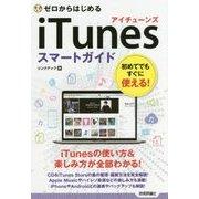 ゼロからはじめる iTunes スマートガイド [単行本]