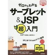 ゼロからわかる サーブレット&JSP超入門 [単行本]