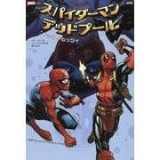 スパイダーマン/デッドプール:イッツィ・ビッツィ [コミック]