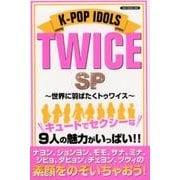 K-POP IDOLS TWICE SP?世界に羽ばたくトゥワイス? [ムック・その他]