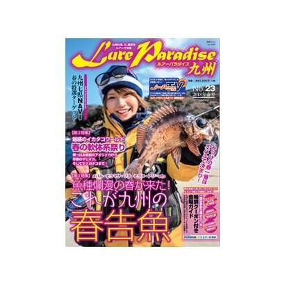 Lure Paradise九州 NO.23 [ムック・その他]