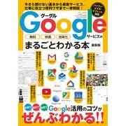 Googleサービスがまるごとわかる本 最新版 [ムック・その他]