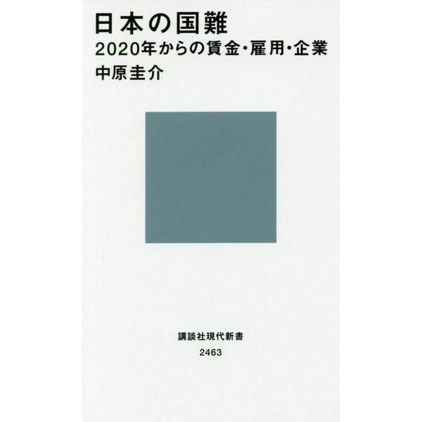 日本の国難―2020年からの賃金・雇用・企業(講談社現代新書) [新書]