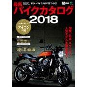 最新バイクカタログ2018 [ムック・その他]