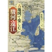 古地図で楽しむ駿河・遠江(爽BOOKS) [単行本]