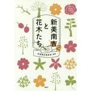 新美南吉と花木たち [単行本]