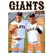 GIANTS 2018: YOMIURI SPECIAL [ムック・その他]
