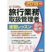 U-CANの国内・総合旅行業務取扱管理者速習レッスン〈2018年版〉 第10版 [単行本]