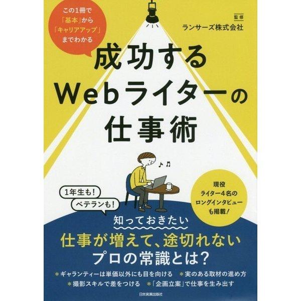 成功するWebライターの仕事術―この1冊で「基本」から「キャリアアップ」までわかる [単行本]