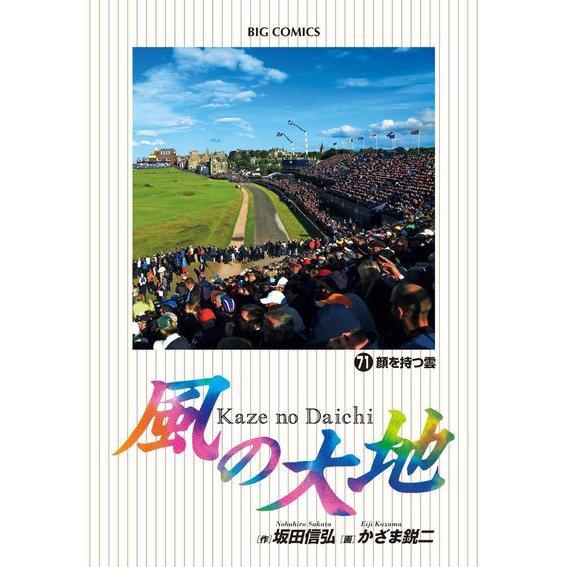 ヨドバシ.com - 風の大地 71(ビ...