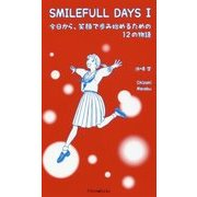 SMILEFULL DAYS〈1〉今日から、笑顔で歩み始めるための12の物語 [単行本]