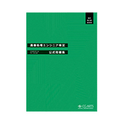画像処理エンジニア検定エキスパートベーシック公式問題集-改訂第三版 [単行本]