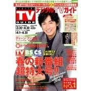 デジタル TV (テレビ) ガイド 2018年 05月号 [雑誌]