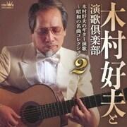 木村好夫のギター演歌 ~昭和の名曲コレクション2~