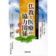 仏教と医療の協力関係―ビハーラ大分公開講座20周年記念 [単行本]