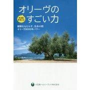 オリーヴのすごい力―健康をもたらす、生命の樹オリーヴ8000年パワー 実も葉もまるごと [単行本]
