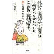 あいうえお五十音図は明覚さんが映し出したことばの曼荼羅です。-付加賀温泉郷とにほんご文化 [単行本]