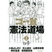 """ゴー宣""""憲法""""道場〈1〉白帯 [単行本]"""