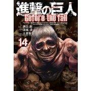 進撃の巨人Before the fall 14(シリウスコミックス) [コミック]