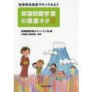 部落問題学習の授業ネタ〈2〉社会科日本史でやってみよう 復刻 [単行本]