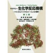 マクマリー生化学反応機構―ケミカルバイオロジーによる理解 第2版 [単行本]