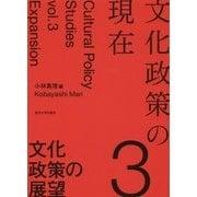 文化政策の現在〈3〉文化政策の展望 [全集叢書]