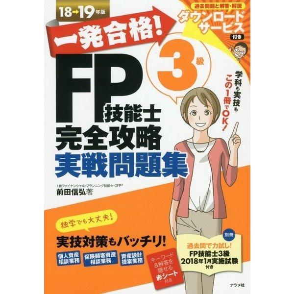 一発合格!FP技能士3級完全攻略実戦問題集〈18-19年版〉 [単行本]