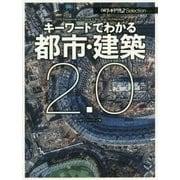 キーワードでわかる都市・建築2.0(日経アーキテクチュアSelection) [単行本]