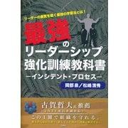 最強のリーダーシップ強化訓練教科書―インシデント・プロセス [単行本]