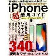 iPhone超活用ガイド (三才ムックvol.988) [ムック・その他]