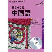 NHK CD ラジオ まいにち中国語 2018年4月号 [磁性媒体など]