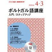 NHK CD ラジオ ポルトガル語入門/ステップアップ 2018年4月~2019年3月号 [磁性媒体など]