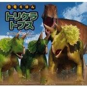 恐竜えほん トリケラトプス [絵本]