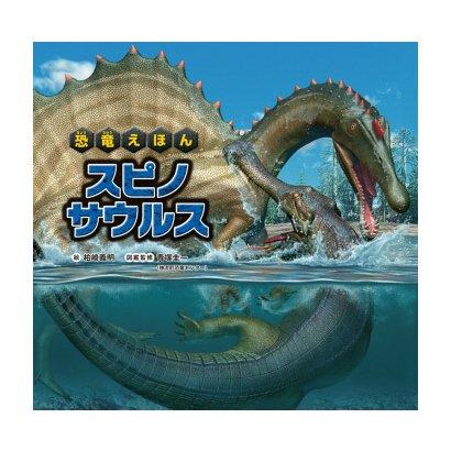 恐竜えほん スピノサウルス [絵本]