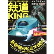 別冊山と溪谷 鉄道King Vol.4 [ムック・その他]