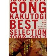 ゴング格闘技ベストセレクション―1986-2017 [単行本]