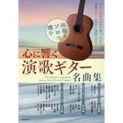 伴奏とソロで嗜む心に響く演歌ギター名曲集 [単行本]