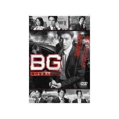 BG ~身辺警護人~ DVD-BOX [DVD]