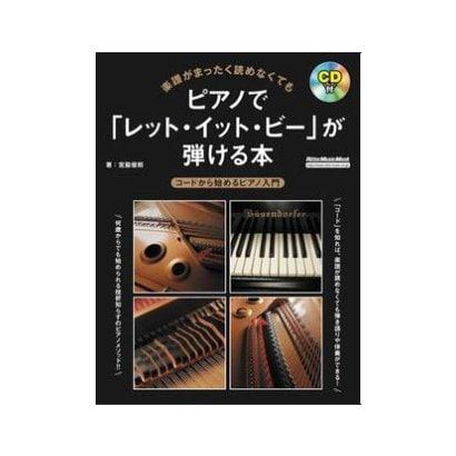 楽譜がまったく読めなくてもピアノで「レット・イット・ビー」が弾ける本 コードから始めるピアノ入門 (CD付) [ムック・その他]