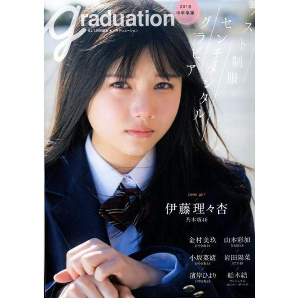 Graduation 2018 中学卒業: 東京ニュースM [ムック・その他]
