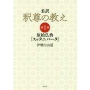 柔訳 釈尊の教え〈第1巻〉原始仏典『スッタニパータ』 [単行本]