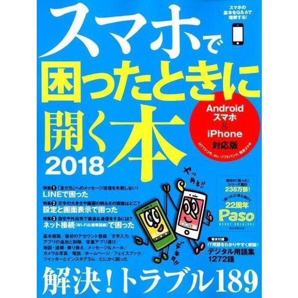 スマホで困ったときに開く本 2018【Androidスマホ & iPhone対応版】 (アサヒオリジナル) [ムック・その他]