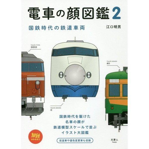 電車の顔図鑑〈2〉国鉄時代の鉄道車両(旅鉄BOOKS〈008〉) [単行本]