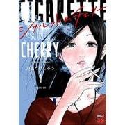 シガレット&チェリー 1(チャンピオンREDコミックス) [コミック]