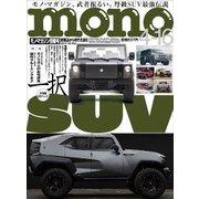 MONO MAGAZINE (モノ・マガジン) 2018年 4/16号 [雑誌]
