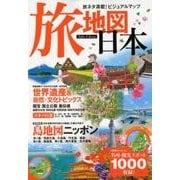 旅地図日本 2版-旅ネタ満載!ビジュアルマップ [全集叢書]