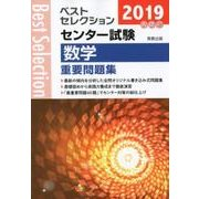 ベストセレクションセンター試験数学重要問題集 2019入試 [単行本]