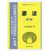 憲法 第7版 (新法学ライブラリ〈2〉) [全集叢書]