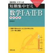 大学入試短期集中ゼミ数学1・A・2・B 2019-10日あればいい! [単行本]