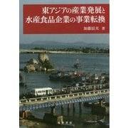 東アジアの産業発展と水産食品企業の事業転換 [単行本]